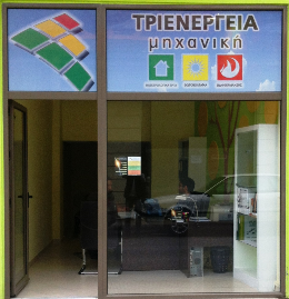 Trienergeia Office